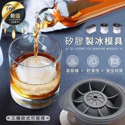 現貨!小矽膠製冰模具【圓形】製冰盒 冰塊模 威士忌冰球 製冰模具 冰球製冰盒【HNKA61】#捕夢網