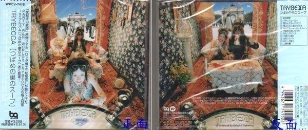 (figurejp)TRYBECCA 日本進口CD - 含郵資660元
