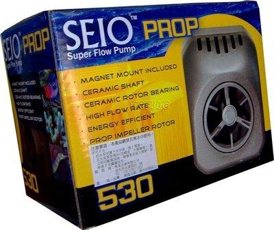 《魚趣館》 SEIO Prop 新型磁座式可移動水流製造機(造浪馬達) 530型