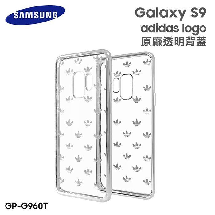 SAMSUNG 三星 S9 SM-G960F 原廠adidas logo 透明背蓋 保護殼 保護套 手機殼 神腦貨