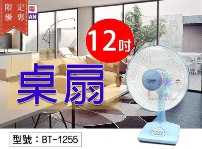 【尋寶趣】12吋桌扇 三段開關 上下角度調整 左右擺頭 三片扇葉 電風扇 電扇 涼風扇 落地扇 台灣製 BT-1255