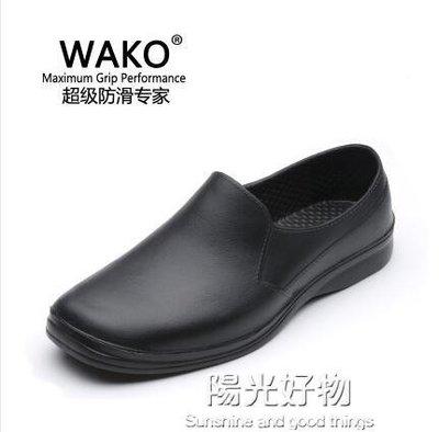 雨鞋WAKO滑克廚師鞋防滑防油防水鞋酒店餐廳 廚房工作鞋專用  柳風向