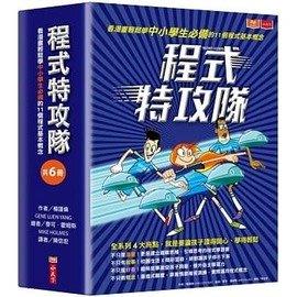 *小貝比的家*小天下--- 程式特攻隊:看漫畫輕鬆學中小學生必備的11個程式基本概念(共6冊)