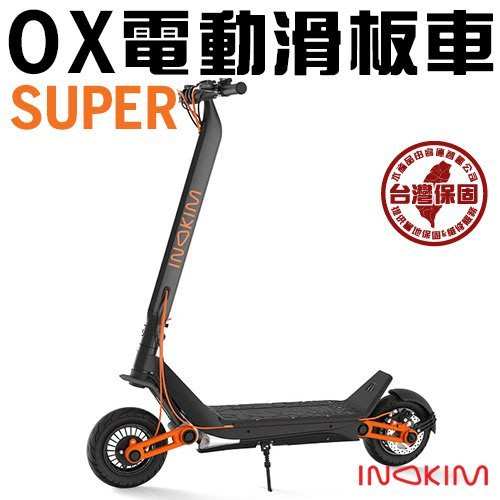 INOKIM OX SUPER 電動滑板車 重型滑板車 以色列品牌 高續航