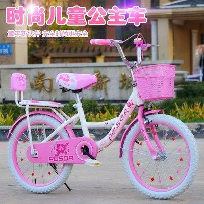 @自然小鋪 兒童自行車女童公主款腳踏車帶輔助輪輕便公主車粉色女孩3-6-10歲