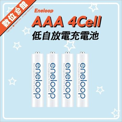 數位e館 Panasonic eneloop 低自放電充電電池 4號4入 AAA 最高800mAh 三洋 鎳氫充電池
