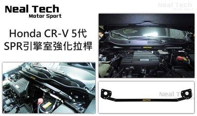 CRV5 CR-V 5 5代 5.5代 SPR鋁合金 引擎室拉桿 強化拉桿 引擎室平衡桿 17 18 19 20 21年