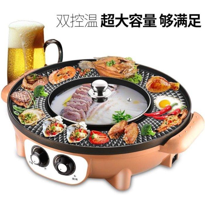 大號電燒烤爐家用電烤盤無煙不粘烤肉機多功能涮烤一體鍋鴛鴦火鍋220V
