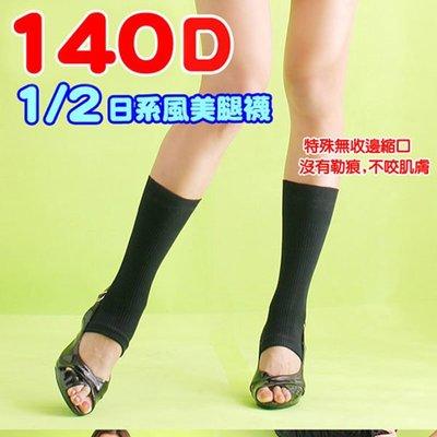 140丹..日系風1/2美腿襪~~[免免線購]