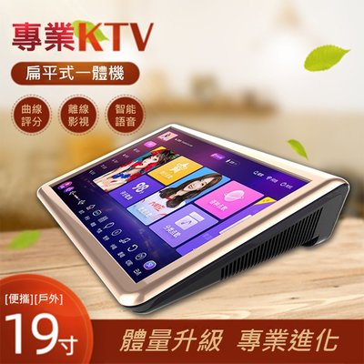藏樂閣 升級19吋便攜型 卡拉OK點歌機 觸碰系統KTV伴唱機  2TB硬碟