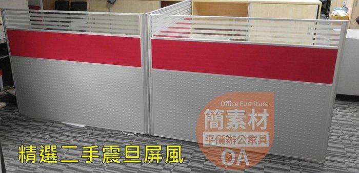 【簡素材二手OA辦公家具】震旦鋁合金屏風 超薄型 大片一片就160公分不用2片裝