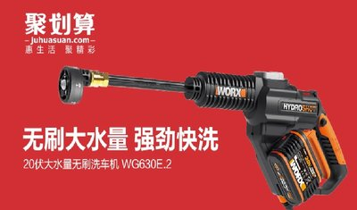 威克士 WORX WG630E 新款無刷馬達鋰電洗車機 家用鋰電清洗机 (免運)