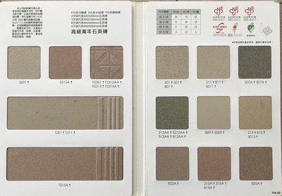 *磁磚小舖 *  國產石英磚 20×20、 30×30、 40×40 、 50×50 系列
