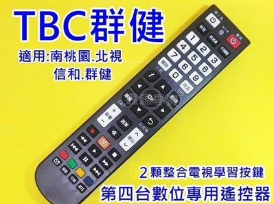 TBC 南桃園、北視、信和、吉元、群健 第四台機上盒專用遙控器 台灣大寬頻 /凱擘大寬頻