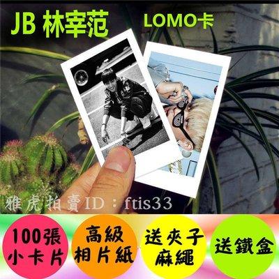 【預購】林宰范 jb韓國明星個人周邊100張lomo卡小照片 got7成員 生日禮物kp204