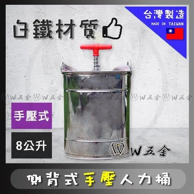 【W五金】附發票*噴霧機 噴霧桶 農藥桶 消毒機 人力桶 長柄 8公升*台灣製造