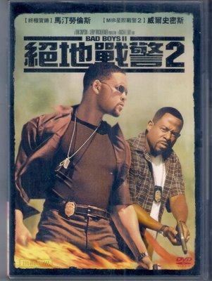 絕地戰警2 - 威爾史密斯 馬丁勞倫斯等 主演 - 二手正版DVD(託售)
