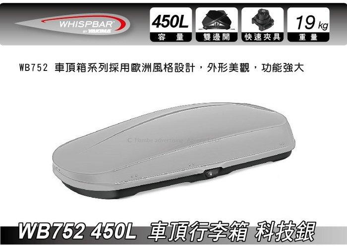   MyRack   WHISPBAR WB752 450L 亮銀 科技銀 車頂行李箱 置物箱 車頂箱 車用露營箱