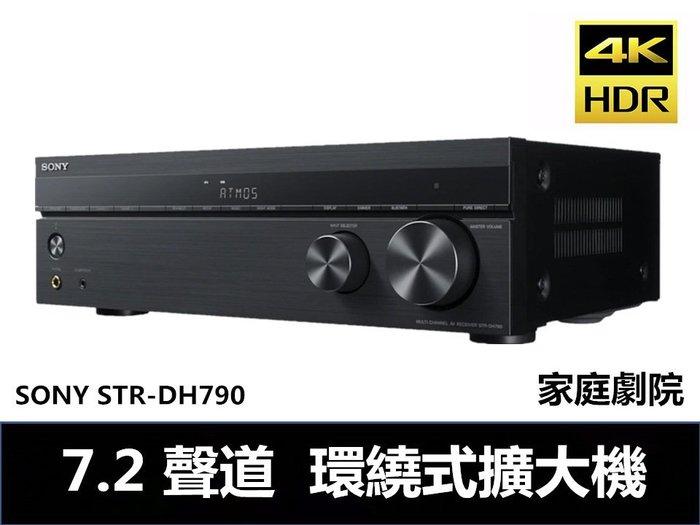 【易控王】擴大機 SONY STR-DH790 / 7.2 聲道環繞音效支援 4K HDR