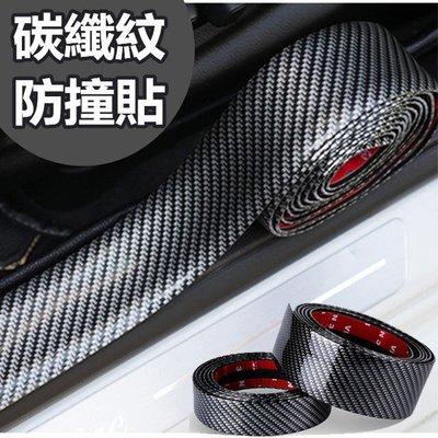 5cm寬 carbon碳纖紋汽車防刮防撞貼 汽車門檻貼 裝飾邊條 防踩貼 踏板貼