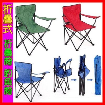 ~寶貝屋~休閒椅 露營椅 戶外折疊椅大號扶手椅 帆布導演椅.休閒扶手折疊椅 燒烤野餐椅子 杯架釣魚椅 折疊凳子 收納椅
