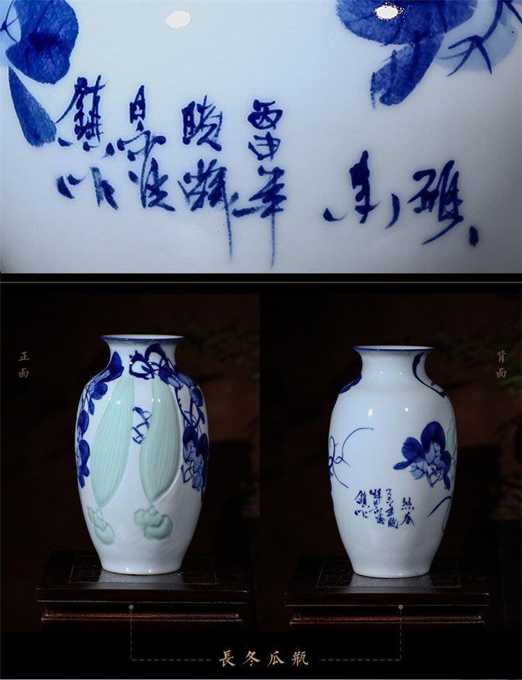 旦旦妙 景德鎮陶瓷器全手工青花雕刻 擺件花瓶 冬瓜瓶 開心陶瓷662