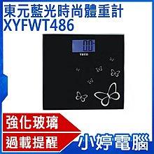 【小婷電腦*計重器】全新免運 全新  TECO 東元藍光時尚體重計 XYFWT486 過載提醒 強化玻璃材質