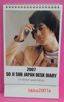 蘇志燮 [ 2007 桌曆 ] 現貨 全國唯一 Japan Desk Diary 頁頁不同 送貼紙
