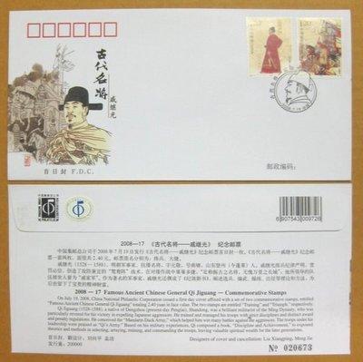 大陸編年票首日封---古代名將-戚繼光郵票---2008年封-17---紀念封