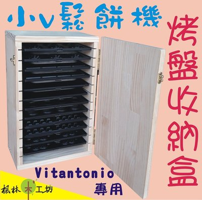 小v烤盤收納盒 Vitantonio烤盤收納盒Vitantonio鬆餅機烤盤收納櫃小v鬆餅機收納櫃小v收納盒12片