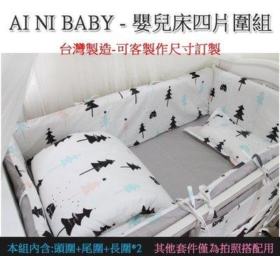 寶媽咪~【台灣製】北歐簡約風-嬰兒四片床圍組/兒童寢具組/床罩/客製化任意尺寸訂製