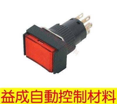 【益成自動控制材料行】TEND TT16長方形復歸無燈按鈕開關-TT16-MBL