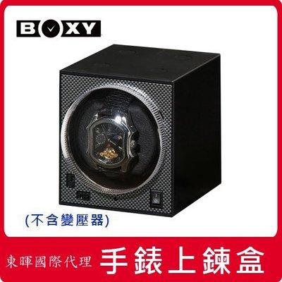 【本月促銷】【BOXY機械錶自動上鍊盒】BRICK系列 自由堆疊 可擴充 旋轉盒 搖錶器 (不含變壓器) 可店取