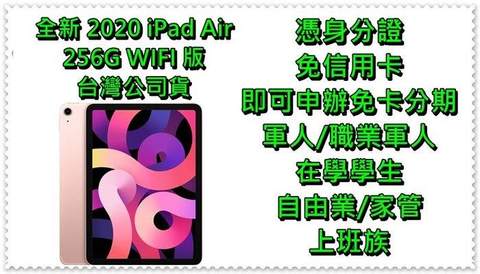 全新 2020 iPad Air 256G Wifi版 10.9吋 公司貨【軍人 學生 上班族 家管 自由業 免卡分期】