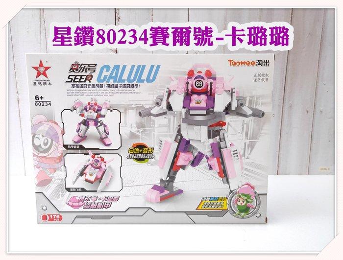 河馬班玩具-星鑽積木(80234)終級機甲-賽爾號卡璐璐-可跟樂高一起組合喔!!📢特價出清250❗❗