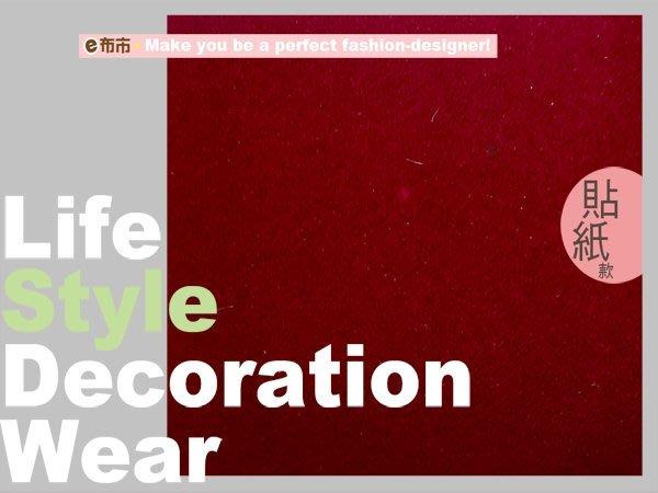 《e布市DIY》暗紅色0.05公分極短毛絨布貼紙‧適合錦盒/珠寶盒內裡/玉石盒裝飾/布料貼紙/短毛貼紙[H-00644]