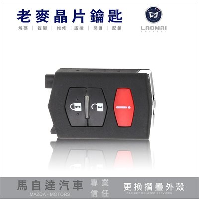 [ 老麥汽車鑰匙 ]  MAZDA 3 MAZDA5  I-MAX 馬自達 遙控器 摺疊鑰匙 維修外殼更換