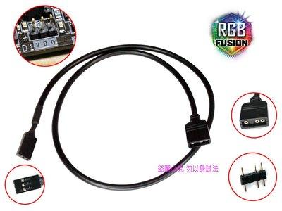 技嘉主機板專用 5V VDG 轉接線 AURA SYNC 5V RGB VDG轉3pin 線長約50cm ARGB可編程