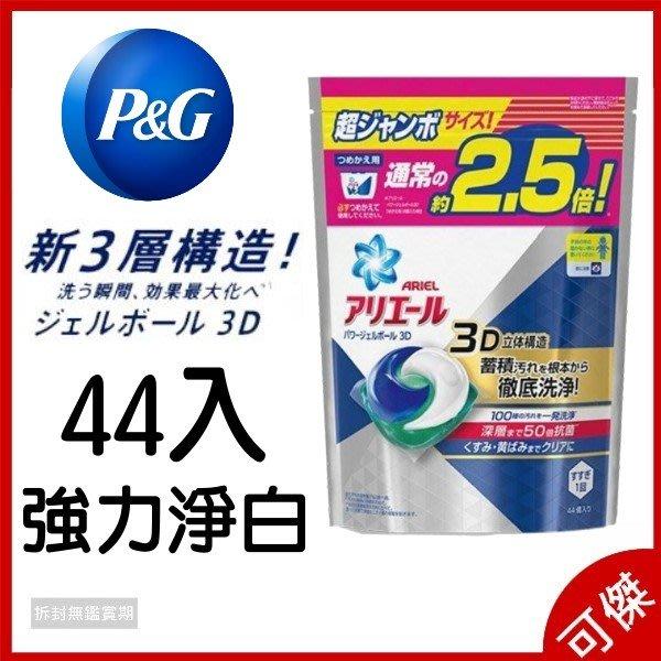日本 P&G 第三代 BOLD GEL BALL 3D 強力淨白 深藍包裝 凝膠球 44顆入 (每筆訂單限購4包
