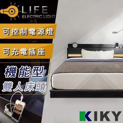 【床頭片】雙人5尺-【佐佐木】內嵌燈光(黃光)附插座~台灣自有品牌-KIKY~Sasaki