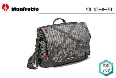 《視冠 高雄》Manfrotto MB OL-M-30 挪威系列 相機包 攝影包 郵差包 筆電包 國旅卡 公司貨