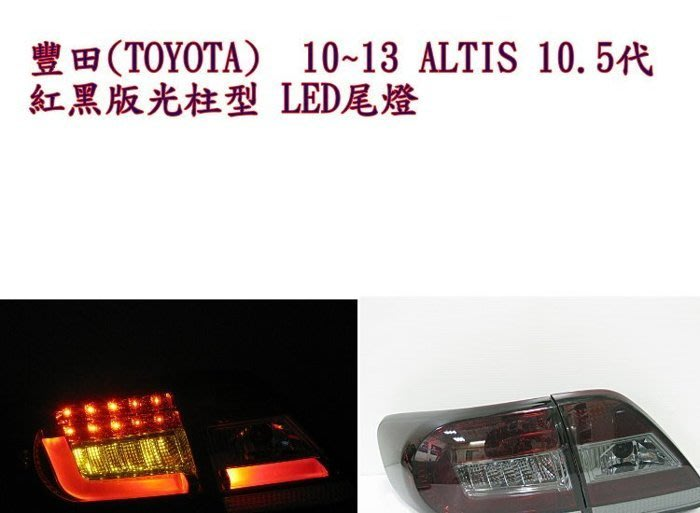 ☆雙魚座〃汽車精品百貨鋪〃豐田(TOYOTA) 10~13 ALTIS 10.5代 紅黑版 光柱型 LED尾燈