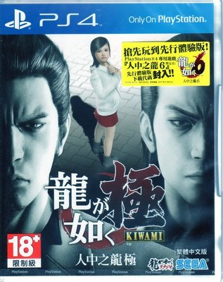 現貨中 PS4遊戲 人中之龍 極 中文亞版 【板橋魔力】