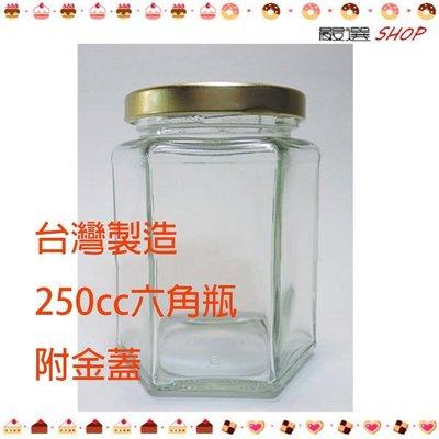 【嚴選SHOP】台灣製造 附金蓋 250cc六角瓶 果醬瓶 醬菜瓶 干貝醬 玻璃瓶 玻璃罐 買整箱更便宜【T012】