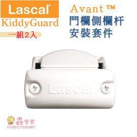 ✿蟲寶寶✿【瑞典Lascal】瑞典得獎精品 KiddyGuard® FOR Avant 門欄側欄杆安裝套件-白