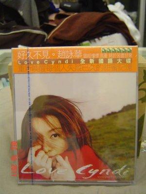 趙詠華   LOVE Cyndi  首批限量版 (全新/未拆封/附側標/非再版/已絕版)  特價:800元