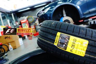 倍耐力 PIRELLI new P-ZERO PZ4 245-45-20 高階街跑胎 各車款對應規格歡迎詢問 / 制動改