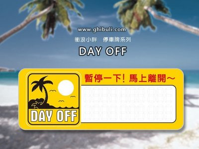 【衝浪小胖】DAY OFF 衝浪/汽車停車牌/浪人/游泳/風帆/KUSO/個性/創意商品/水上週邊