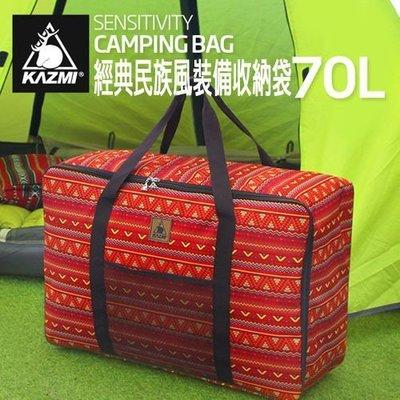 【山野賣客】KAZMI 經典民族風裝備收納袋70L(紅色) K5T3B010