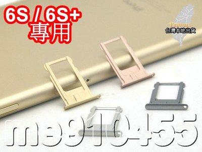 Apple iPhone 6S (4.7吋) 卡托 ip6S PLUS (5.5吋)  SIM卡托 卡座 卡槽 有現貨